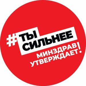 #ТыСильнее63